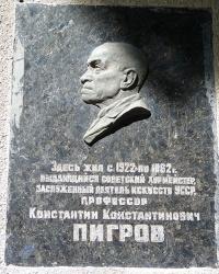 Мемориальная доска Пигрову К.К. в г. Одесса