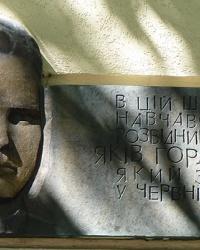 Мемориальная доска, где учился Яков Гордиенко в г.Одесса