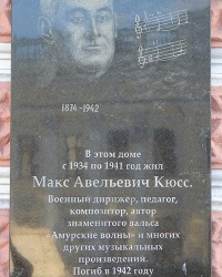 Мемориальная доска, где жил Макс Авельевич Кюсс в г. Одесса