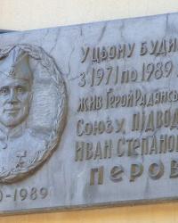 Мемориальная доска, где жил Перов И. С. в г. Одесса