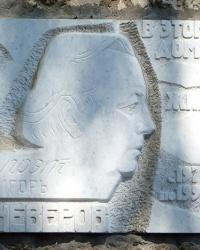 Мемориальная доска, где жил поэт Игорь Неверов в г. Одесса