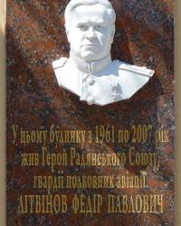 Мемориальная доска герою Литвинову Ф.П. в г. Одесса