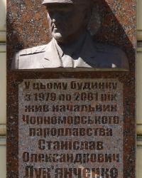 Мемориальная доска Лукьянченко С.А. в г. Одесса