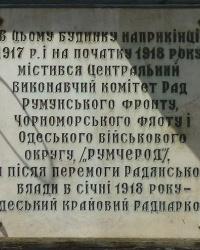 Памятная доска Советам в г. Одесса