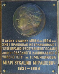 Памятная доска Мирашевичу М.В. в г. Одесса