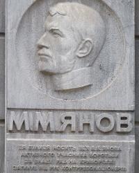 Аннотационная доска в честь Янова М.М. в г. Кривой Рог