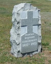 Пам'ятний знак Голодомору (1932-33 років) у м. Запоріжжя
