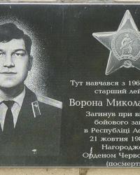 Мемориальная доска воину-интернационалисту Вороне Н.И в г. Чигирин