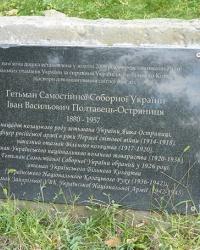 Меморіальна дошка українському військовому Полтавецю-Остряниці у м. Чигирин