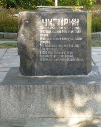 Памятный знак в честь основания Чигирина