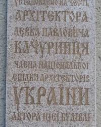Пам'ятна дошка архітектору Качуринцю Л.П. в м. Черкаси