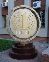 """Памятный знак """"Гривна"""" в г. Черкассы"""