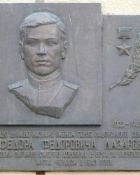 Аннотационная доска по ул. Лазарева в г. Черкассы