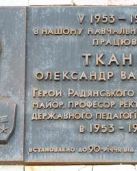 Мемориальная доска герою Тканко А.В в г. Черкассы