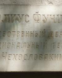 Аннотационная доска по ул. Фучика в г. Днепропетровск