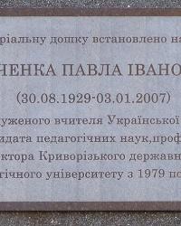 Меморіальна дошка Шевченка П. І. в м. Кривий Ріг