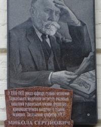 Мемориальна дошка Бокаріусу М.С. у м. Харків