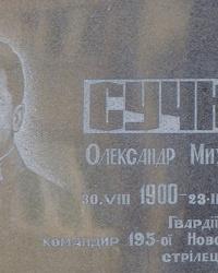 Меморіальна дошка Сучкову О.М. в м. Новомосковськ