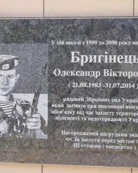Мемориальная доска украинскому воину Бригинец А.В. в г. Кривой Рог
