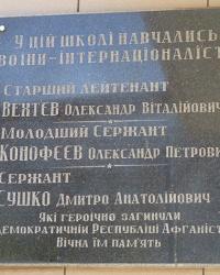 Памятная доска воинам-интернационалистам на СШ №22 в г. Кривой Рог