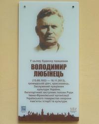 Анотаційна дошка Володимиру Любінцю в м. Івано-Франківську