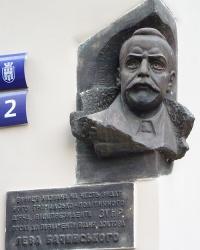 Пам'ятна дошка Левку Бачинському м. Івано-Франківськ