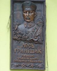 Мемориальна дошка Лесю Гринішаку в м. Надвірна