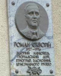 Меморіальна дошка Роману Скворію в м. Болехів