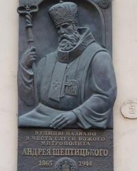 Меморіальна дошка Андрею Шептицькому в м. Львів