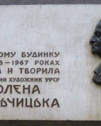 Меморіальна дошка Олені Кульчицькій в м.Львові