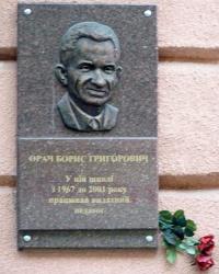 Пам'ятна дошка Орачу Борису Григорьевичу в м. Львів