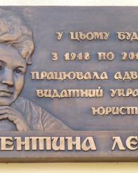 Мемориальная доска юристу Лесной Валентине в г. Львов