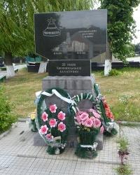 Памятный знак ликвидаторам аварии на Чернобыльской АЭС в г. Гайсин