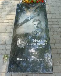 Могила героя летчика Медника С.Я. в с. Агрономичное