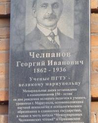 Мемориальная доска ученому Челпанову Г.И. в г. Мариуполь