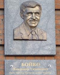 Мемориальная доска Герою Украины Бойко В.С. в г. Мариуполь