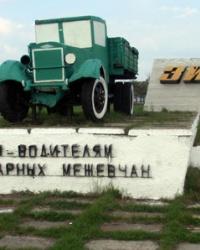 ЗИС-5 на постаменте в с. Славянка