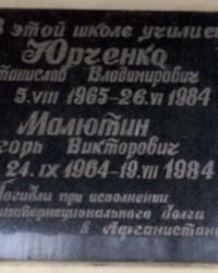 Мемориальная доска воинам-интернационалистам Юрченко С.В. и Малютину И.В