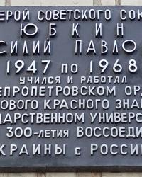 Памятная доска Герою Советского Союза Юбкину В.П. в г. Днипро