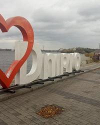 Арт-символ «I love Dnipro»