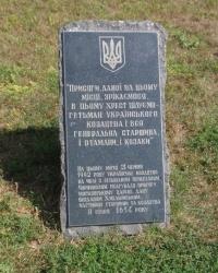 Памятный знак отречения от присяги московскому царю. Переяслав-Хмельницкий