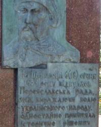 Памятный знак в честь Рады, с рельефным изображением «крестника» города. Переяслав-Хмельницкий