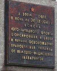 Памятный знак в честь форсирования р.Днепр (1943 г.) в с. Войсковое