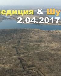 Экспедиция & Шукач (2.04.2017)