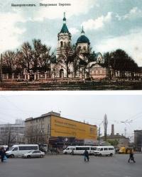 Покровская церковь. Намоленные места Екатеринослава