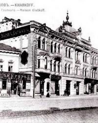 Дом Глаткого – Университет искусств им. И.П. Котляревского