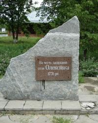Памятный знак в честь основания села Алексеевка