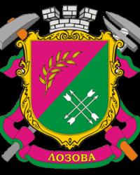 Місто Лозова (Харківська область)