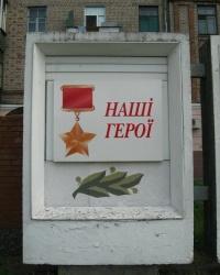 Герои Новомосковска