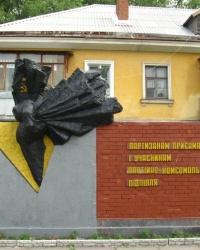 Памятник партизанам в г. Новомосковск